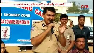 Rachakonda Police Commissioner Mahesh Bhagwat | Free Training for SI & Constable | Bhongir Zone|CVR - CVRNEWSOFFICIAL