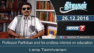 Professor Parthiban and his endless interest on education | Theervugal | News7 Tamil