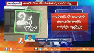 Khanapur And Malkajgiri Constituency Congress Activists Protest At Gandhi Bhavan | iNews - INEWS