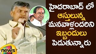KCR Is Threatening AP Leaders In Telangana : Says Chandrababu Naidu | AP Politics | Mango News - MANGONEWS