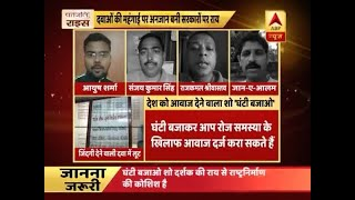 Ghanti Bajao: Public opinion on increasing price of medicines - ABPNEWSTV