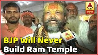 BJP will never build Ram Temple: Computer Baba - ABPNEWSTV