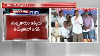 YS Jagan Sensationa Comments on CM Chandrababu on AP Politics | CVR News - CVRNEWSOFFICIAL