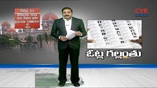 చెప్పకుండా అసెంబ్లీని ఎలా రద్దు చేస్తారు ...| DK aruna files petition in High court | CVR News - CVRNEWSOFFICIAL