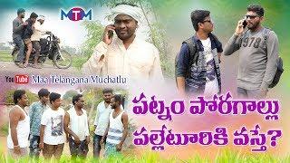 Patnam Poragallu Palleturiki Vasthe? //4//Telugu Short film// Maa Telangana Muchatlu - YOUTUBE