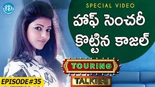 Touring Talkies || Special Video On Gorgeous Kajal Aggarwal || Episode #35 - IDREAMMOVIES