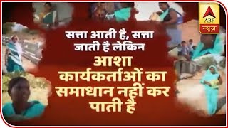 Ghanti Bajao: Sad state of ASHA workers in India - ABPNEWSTV