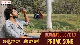 Devadasu Love Lo Promo Song | Bichagada Majaka Songs | Arjun Reddy, Neha Deshpandey - ADITYAMUSIC