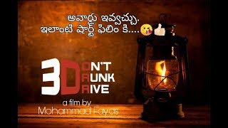 3D Telugu Short Film by fayaz (Don't Drink and Drive) - YOUTUBE