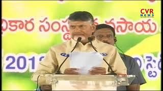 CM Chandrababu Naidu Powerful Speech In Farmers Meeting | Natural Farming | CVR News - CVRNEWSOFFICIAL