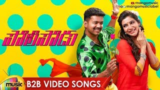VIJAY Policeodu Movie Back 2 Back Video Songs | Vijay | Samantha | Amy Jackson | THERI | Mango Music - MANGOMUSIC
