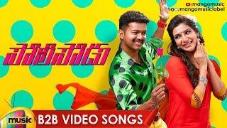 VIJAY Policeodu Movie Back 2 Back Video Songs | Vijay | Samantha | Amy Jackson | THERI | Mango Music - MANGOMUSIC