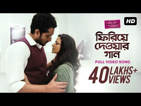 Phiriye Dewar Gaan (Hemlock Society) (Bengali) (Full HD) (2012)