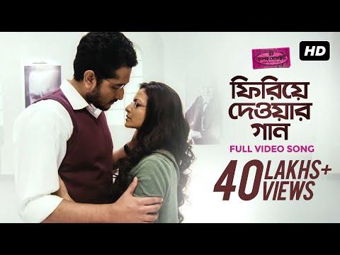 Phiriye Dewar Gaan (Hemlock Society) (Bengali) (Full HD) (2012)