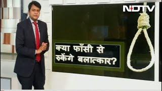 सिंपल समाचार : क्या फांसी की सजा से रुकेगा बलात्कार ? - NDTVINDIA