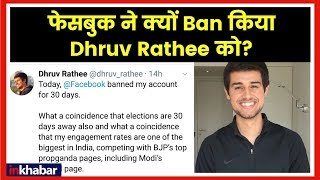 Facebook blocks Indian Youtuber Dhruv Rathee इंडियन यूटूबर ध्रुव राठी को फेसबुक ने बैन किया - ITVNEWSINDIA
