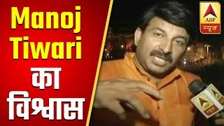 Situation more favorable than it was in 2014 for PM Modi, says Manoj Tiwari - ABPNEWSTV