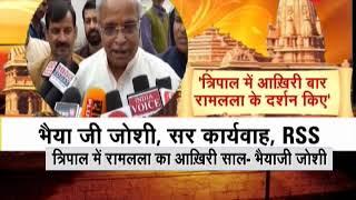 Deshhit: Shiv Sena targets Modi government on Ram Mandir - ZEENEWS
