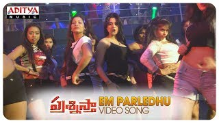Em Parledhu Video Song || Prashnistha Songs || Manish Babu || Akshitha - ADITYAMUSIC