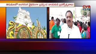 Face To Face With TTD Additional CVSO Sivakumar Reddy Over Tirupati Garuda Vahana Seva | CVR NEWS - CVRNEWSOFFICIAL