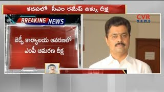 TDP MP CM Ramesh Hunger Strike Today for Kadapa Steel Plant | CVR News - CVRNEWSOFFICIAL