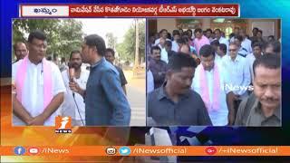 TRS Candidate Jalagam Venkat Rao Files Nomination From Bhadradri Kothagudem | iNews - INEWS