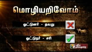 Mozhi Arivom 21-10-2015 – Puthiya Thalaimurai Tv Show