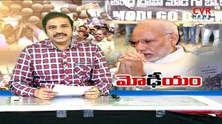మోఢీయం | PM Narendra Modi Guntur Tour | Comments on AP CM Chandrababu | Praja Chaitanya Sabha - CVRNEWSOFFICIAL