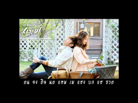 [Karaoke TH] Milk Tea - Shy Confession Song(Love Rain Ep.10) Sweet Scene