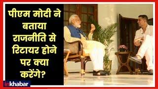 Akshay Kumar PM Modi interview इंटरव्यू में पीएम मोदी ने बताया राजनीति से रिटायर होने पर क्या करेंगे - ITVNEWSINDIA