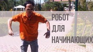 Урок танца РОБОТ. Обучающее видео по роботу для начинающих