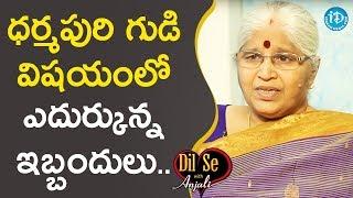 ధర్మపురి గుడి విషయంలో ఎదుర్కున్న ఇబ్బందులు - Bharatheeyam G Satyavani | Dil Se With Anjali - IDREAMMOVIES