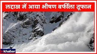 Ladakh avalanche: लद्दाख के खारदुंग ला में आया भीषण बर्फीला तूफान; बर्फ के नीचे दबे 10 लोग - ITVNEWSINDIA