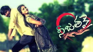 """Nee Jathakai"" Telugu Short Film 2018 - YOUTUBE"