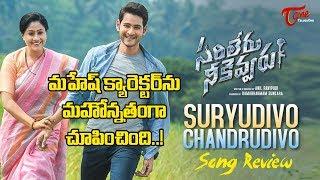 Suryudivo Chandrudivo Songs Review | Sarileru Neekevvaru | Mahesh Babu | Vijayashanti | TeluguOne - TELUGUONE