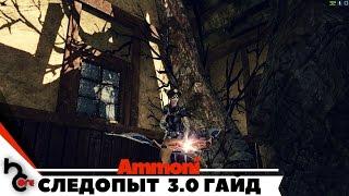 Archeage 3.0 [Ammoni] Следопыт Гайд\Билд\Комбо\Шмот обзор и советы