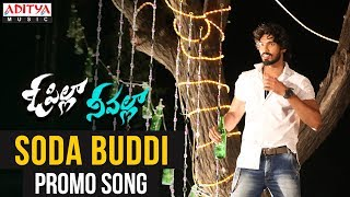 Soda Buddi Promo Song | O Pilla Nee Valla | Krishna Chaitanya, Rajesh Rathod, Monika Singh - ADITYAMUSIC