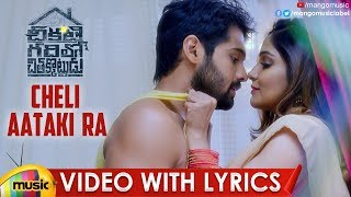 Cheli Aataki Raa Video Song with Lyrics | Chikati Gadilo Chithakotudu Movie Songs | Adith | Nikki - MANGOMUSIC