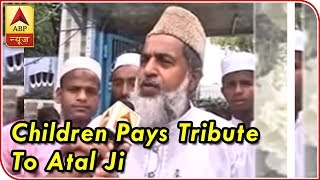 Children stand outside Madrasa to pay tribute to Former Prime Minister - ABPNEWSTV