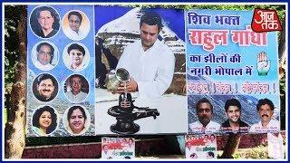हिंदुत्व की पिच पर कितना खेल पाएंगे Rahul? देखिए ख़बरदार Rohit Sardana के साथ - AAJTAKTV