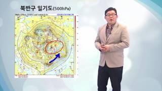 날씨해설 02월06일 _ 이번주 기온 전망