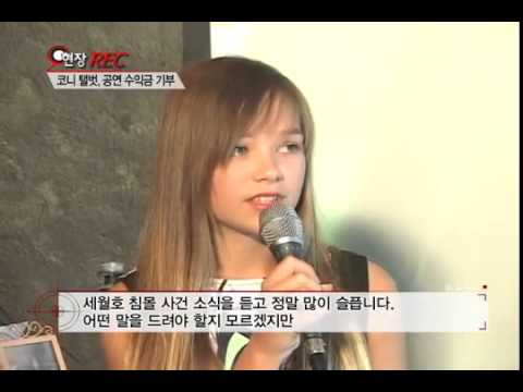 Connie Talbot - Press Conference Korea {2014}