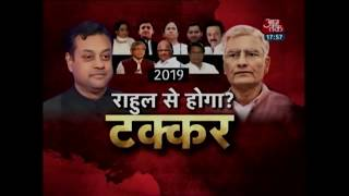 Sambit Patra vs Sunil Jakhar | क्या Narendra Modi को चुनौती दे पाएंगे Rahul Gandhi ? - AAJTAKTV