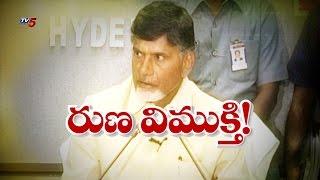 Chandrababu To Inaugurate Farmers Empowerment Corporation | Andhra Pradesh : TV5 News - TV5NEWSCHANNEL