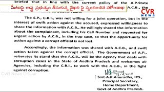 Home Department Principal Secretary Anuradha Respond On ACB, CBI issue in AP | CVR News - CVRNEWSOFFICIAL