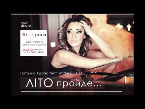 ІНТЕРВ'Ю! Наталка Карпа на радіо Львівська хвиля 30.08.12