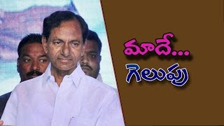KCR Press Meet After Medak By Polls Victory | Part 2 : TV5 News - TV5NEWSCHANNEL