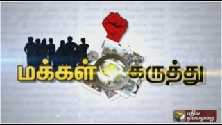 Public Opinion 30-05-2015 Puthiya Thalaimurai TV Show