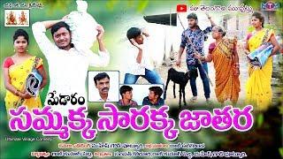 మేడారం సమ్మక్క సారక్క జాతర//46//Village Comedy Telugu Short film//Maa Telangana Muchatlu - YOUTUBE