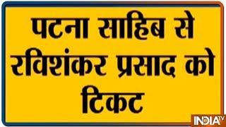 LS Elections 2019: BJP sidelines Shatrughan Sinha, fields Ravi Shankar Prasad from Patna Sahib - INDIATV